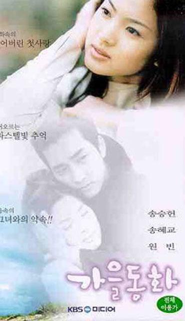 drama korea tebaik