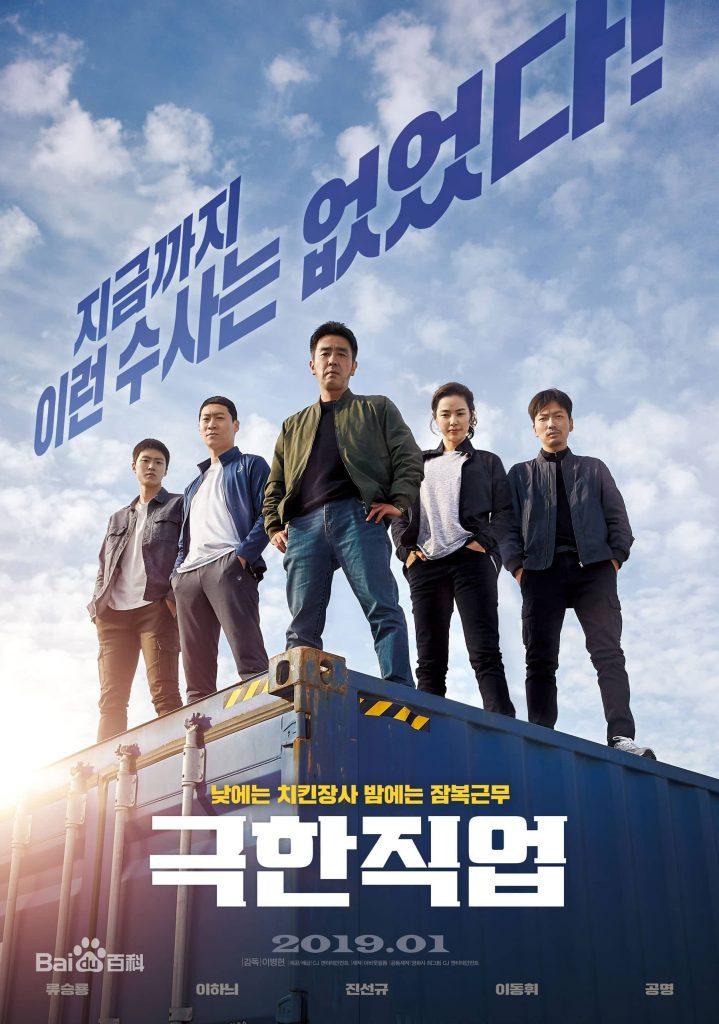rekomendasi film korea aksi