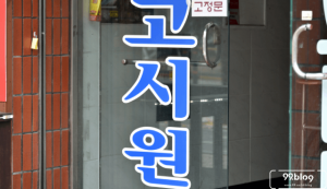 kosan korea
