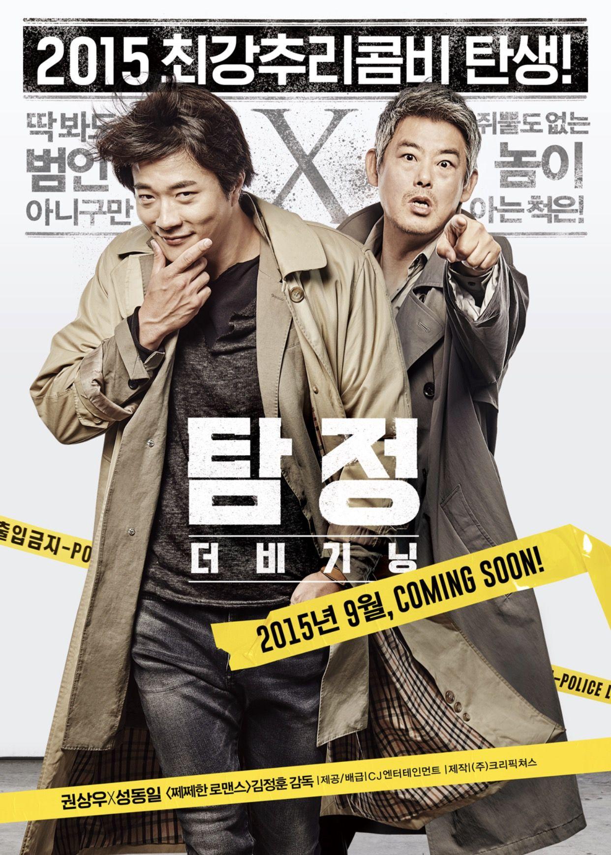 Film aksi komedi the accidental detective